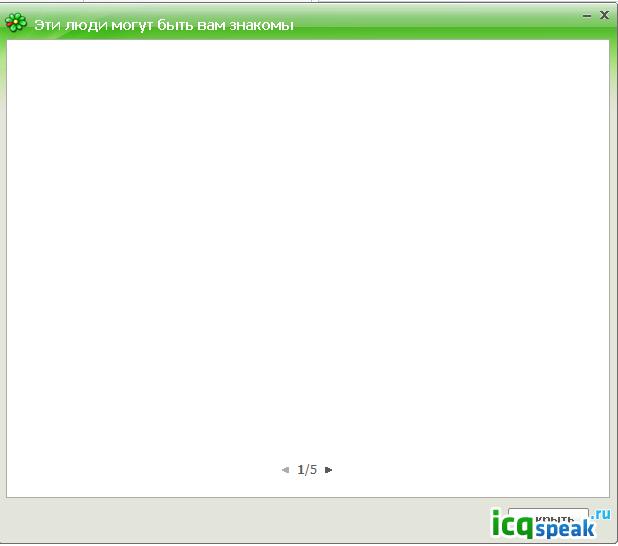 Взлом icq4 - xakep-cccp! Как найти vkontakte.ru человека по номеру его icq?