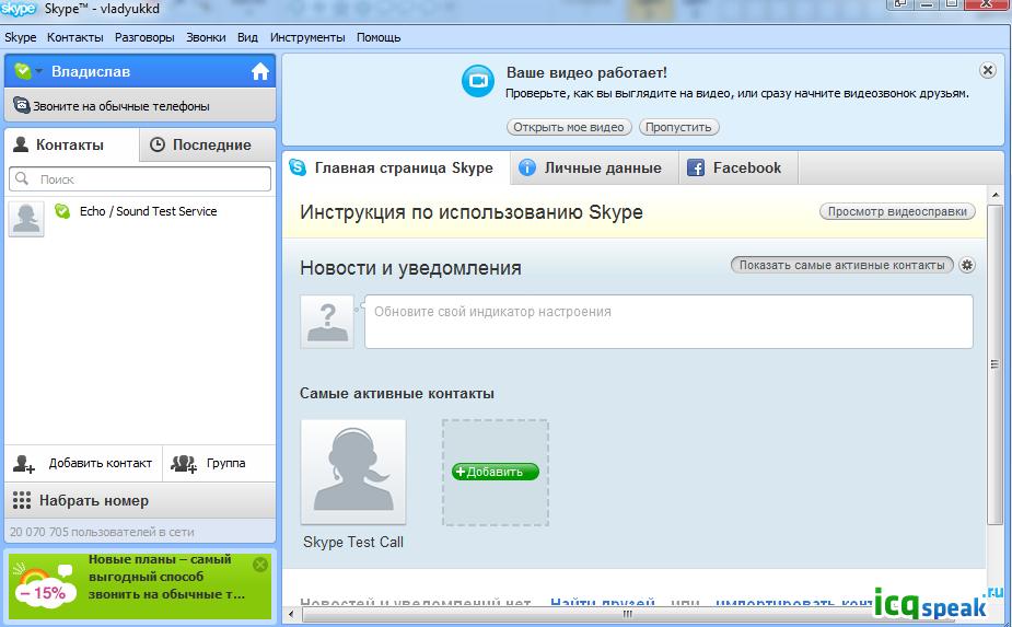 не зарегистрироваться в скайпе: