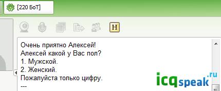 Веселый icq бот