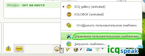 Как установить смайлы в icq ...: icqspeak.ru/smajliki-icqqip/142-kak-ustanovit-smayly-v-icq.html