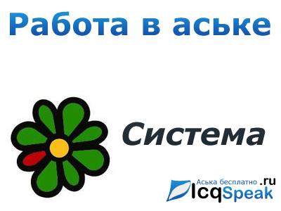 icq русская версияскачать бесплатно: