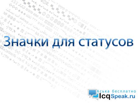сайта вконтакте. ру. Символы есть на ...: icqspeak.ru/vse-dlya-vkontakte/280-znachki-statusov-vkontakte.html
